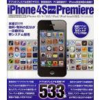 iPhone 4SアプリPremiere アプリのプレミアな活用ワザ533が大集合!!