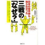 Yahoo!bookfanプレミアム日本の空手家も知らなかった三戦(サンチン)の「なぜ?」 身体構造に基づく姿勢・動作・呼吸・意識で最大のポテンシャルを引き出す!/クリス・ワイルダー