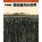 木版画清田雄司の世界/清田雄司
