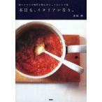 ショッピングイタリア 本日も、イタリアンなり。 南イタリアで修行を積んだシェフのレシピ集/赤坂勲/レシピ