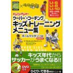 ジュニアサッカークーバー・コーチングキッズのトレーニングメニュー集 ボールマスタリー34 coerver COACHING×ジュニアサッカーを応援しよ