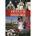 イギリス王室1000年の歴史 / 指昭博