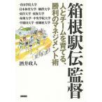 箱根駅伝監督 人とチームを育てる、勝利のマネジメント術/酒井政人