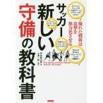 サッカー新しい守備の教科書 優れた戦術は攻撃を無力化させる/坪井健太郎