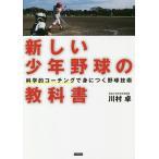 新しい少年野球の教科書 科学的コーチングで身につく野球技術 / 川村卓