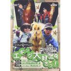 DVD ヤマラッピ&タマちゃんのエギ 9