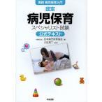 実践 病児保育入門 認定病児保育スペシャリスト試験 公式テキスト