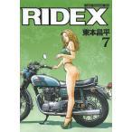 RIDEX 7/東本昌平