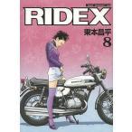 RIDEX 8/東本昌平