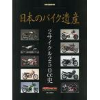 日本のバイク遺産 2サイクル250cc史/佐藤康郎
