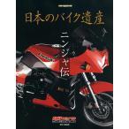 日本のバイク遺産 ニンジャ伝/佐藤康郎