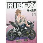〔予約〕RIDEX 14