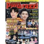 韓国芸能Paparazzi Vol.2