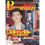 韓国芸能Paparazzi Vol.3