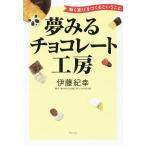 夢みるチョコレート工房 働く喜びをつくるということ/伊藤紀幸