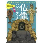 仏像イラストレーターがつくった仏像ハンドブック / 田中ひろみ / 旅行