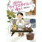 Yahoo!bookfanプレミアム流行(はやり)のライフスタイルに憧れて/津田かおり