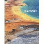 絶景世界遺産/ナショナルジオグラフィック