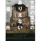 世界の果てのありえない場所 本当に行ける幻想エリアマップ/トラビス・エルボラフ/アラン・ホースフィールド/小野智子