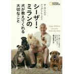 ザ・カリスマドッグトレーナーシーザー・ミランの犬が教えてくれる大切なこと/シーザー・ミラン/メリッサ・ジョー・ペルティエ/藤井留美