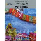 ショッピングナショナル ナショナルジオグラフィックプロの撮り方色彩を極める/ブライアン・ピーターソン/スサナ・ハイデ・シェルンベルク/関利枝子