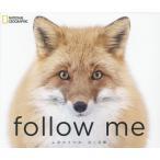 follow me ふゆのきつね/井上浩輝