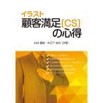イラスト顧客満足〈CS〉の心得 / 中井嘉樹 / 木之下尚令