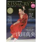 KISS & CRY 氷上の美しき女神たち 〔2017-2〕 日本女子フィギュアスケートTVで応援!BOOK
