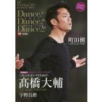 Dance!Dance!!Dance!!!2017〜燃ゆる秋、艶熱(アルチザン)の舞〜 2017アイスショーダンスショー特別号