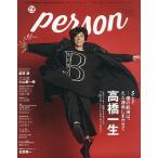TVガイドPERSON  vol.62  東京ニュ-ス通信社