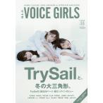 B.L.T.VOICE GIRLS VOL.33