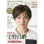 KISS&CRY U−20スペシャル号