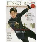 KISS CRY氷上の美しき勇者たち 2019 BRAND-NEW 橋大輔選手号   東京ニュ-ス通信社