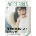B.L.T.VOICE GIRLS Vol.39  B.L.T.MOOK 45号