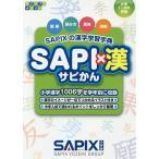 SAPI 漢    代々木ライブラリ- サピックス小学部