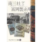 南三社と富岡製糸場 / 今井幹夫