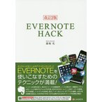 EVERNOTE HACK/篠塚充