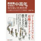 再就職できない中高年にならないための本 42歳以上のためのキャリア構築術 / 谷所健一郎
