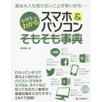 小学生でもわかるスマホ&パソコンそもそも事典 / 秋田勘助