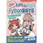 そろそろ常識?マンガでわかる「Python機械学習」 / 田中賢一郎 / 澤田千代子 / morimaiko