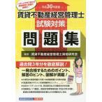 賃貸不動産経営管理士試験対策問題集 平成30年度版 /