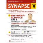 ショッピング09月号 SYNAPSE 2012年9月号