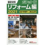 積算資料ポケット版リフォーム編 2021 / 建築工事研究会