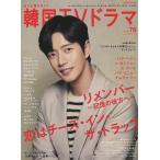 もっと知りたい!韓国TVドラマ vol.76