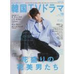 もっと知りたい!韓国TVドラマ vol.78
