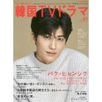 もっと知りたい!韓国TVドラマ vol.81