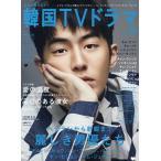 もっと知りたい!韓国TVドラマ vol.86