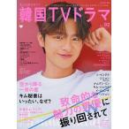 もっと知りたい 韓国TVドラマ  vol.92  メディア ボ-イ