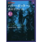 ハリー・ポッターと炎のゴブレット 4−2/J.K.ローリング/松岡佑子