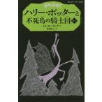 ハリー・ポッターと不死鳥の騎士団 5−2/J.K.ローリング/松岡佑子